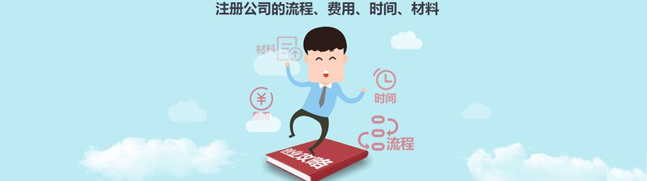 杨浦公司注册流程