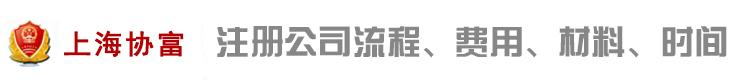 杨浦公司注册