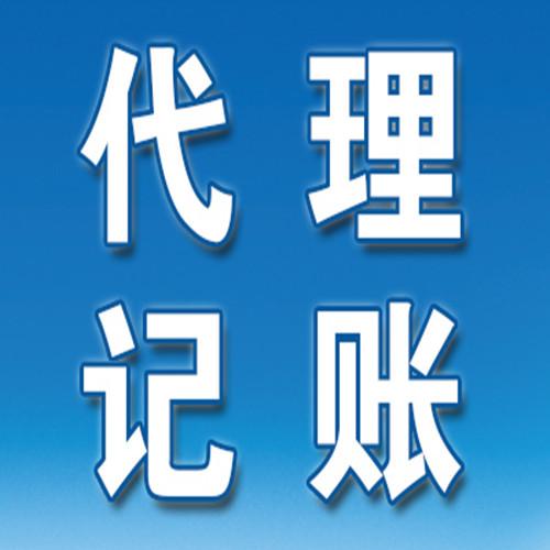 杨浦公司注册代理记账