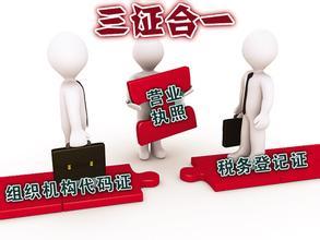 """上海""""三证合一""""营业执照办理流程有哪些?.jpg"""