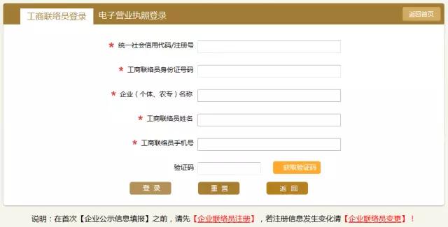 上海2016年度企业年报最新流程